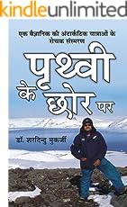 Prithvi Ke Chhor Par (Hindi Edition)