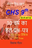 CHS Class 9 Entrance Exam 10 Years Solved Paper (Hindi Medium)