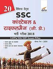 20 Practice Sets SSC Constable & Rifleman (GD) Bharti Pariksha 2018