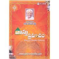 Vaasthu World Telugu Version CD Comprint