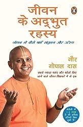 Life's Amazing Secrets (Hindi): Jeevan Ke Adbhut Rahasya