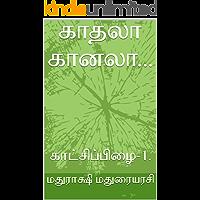காதலா கானலா...: காட்சிப்பிழை-1. (Tamil Edition)