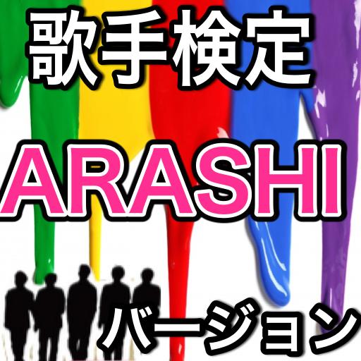 歌手検定 ARASHIバージョン