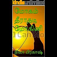 மோகம் தீராதடி மோகினி (Tamil Edition)