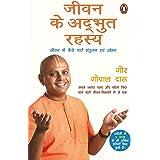 Jeevan ke Adbhut Rahasya: (Hindi Edition)