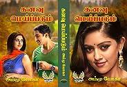 கனவு மெய்ப்படும் (Tamil Edition)