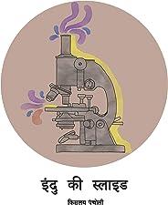 indu ki slide (Hindi Edition)