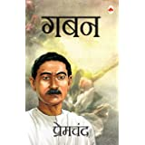 Gaban - Hindi - Premchand (Maple Classics)