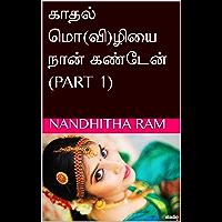 காதல் மொ(வி)ழியை நான் கண்டேன் (PART 1): kaadhal mo(vi)liyai naan kanden (PART 1) (Tamil Edition)