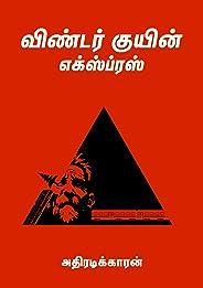 விண்டர் குயின் எக்ஸ்ப்ரஸ் (Tamil Edition)