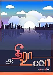 தீரா உலா: Theera Ulaa (Tamil Edition)