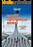தொழில் தொடங்கலாம் வாங்க! (Tamil Edition)