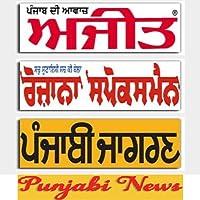 Punjabi All Latest NewsPaper