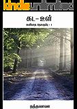 கட உள்: கவிதை தொகுப்பு - 1   Tamil poems (Tamil Edition)