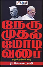 Nehru Muthal Modi Varai - Tamil