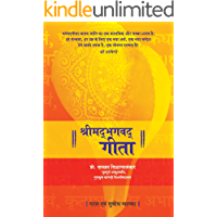 Shrimad Bhagavadgita (Hindi Edition)