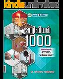 அறிவியல் 1000: விளையாட்டாக விஞ்ஞானம்! (Tamil Edition)