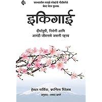 Ikigai (Marathi)