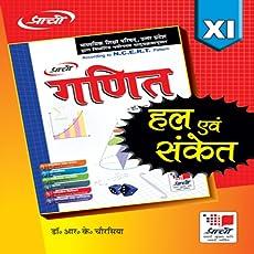 UP BOARD — GANIT (HINDI) (HAL EVAM SANKET)-CLASS XI