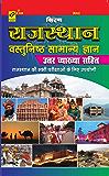 RAJASTHAN OBJECTIVE GENERAL KNOWLEDGE WITH ANSWER -HINDI (2090) (Hindi Edition)