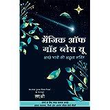 Magic of God Bless You (Hindi Edition)