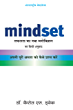 Mindset (Hindi) (Hindi Edition)