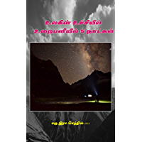 உலகின் உச்சியில் உறைபனியில் 5 நாட்கள் (Tamil Edition)