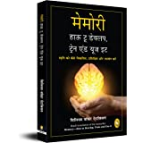 Memory: How To Develop, Train, And Use It (Hindi)