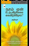 நாம் ஏன் உடற்பயிற்சிகளைக் கைவிடுகிறோம்? (Tamil Edition)