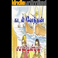 கடல் வேந்தன் (Tamil Edition)