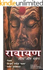 रावायण: लीला ऑफ रावण (Hindi Edition)