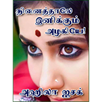 நினைத்தாலே இனிக்கும் அழகியே! (Tamil Edition)