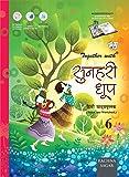 Together With Sunhari Doop Hindi Text-cum-Workbook Class 6