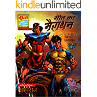 Maut Ka Marathon (SARVANAYAK BISTER SERIES Book 1) (Hindi Edition)