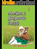 EnnadudaiyaIyarkaiyaePotri  (Tamil)