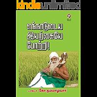 Ennadudaiya Iyarkaiyae Potri (Tamil)