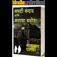 Kapti Kandhar Ani Kantacha Manora: Bhaykatha (Marathi Edition)