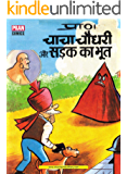 CHACHA CHAUDHARY AND SADAK KA BHOOT ( HINDI ): CHACHA CHAUDHARY