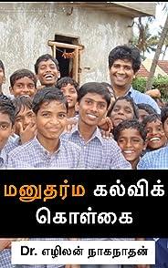 மனுதர்ம கல்விக் கொள்கை (Tamil Edition)