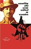 Bhagat Singh Aur Unke Sathiyon Ke Dastavez (Hindi Edition)