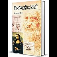 Leonarado Da Vinchi (Hindi Edition)