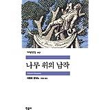Il Barone Rampante (1997) (Korea Edition)