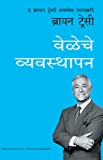 Time Management (Marathi) (Marathi Edition)