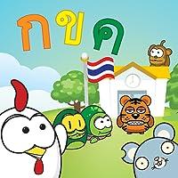 Thai Alphabet Game (KengThai)