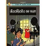 Tintin: Castafiore Ka Panna (Hindi) (TinTin Comics)