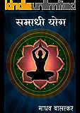 Samadhi Yoga (Marathi Edition)