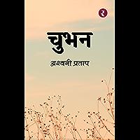 Chubhan (Hindi Edition)