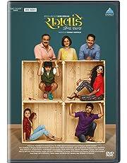 Rajwade & Sons (Marathi)