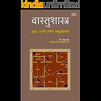 Vastushastra (Marathi Edition)