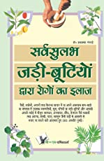 Sarvsulabh Jadi Bootio Dwara Rogo Ka Ilaz: Curing Diseases with Common Herbs and Spices